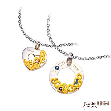 J'code真愛密碼 發現真愛黃金/純銀成對墜子 送項鍊
