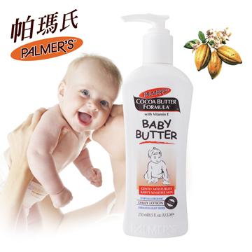 Palmer's帕瑪氏維他命E嬰兒護膚乳液250ml