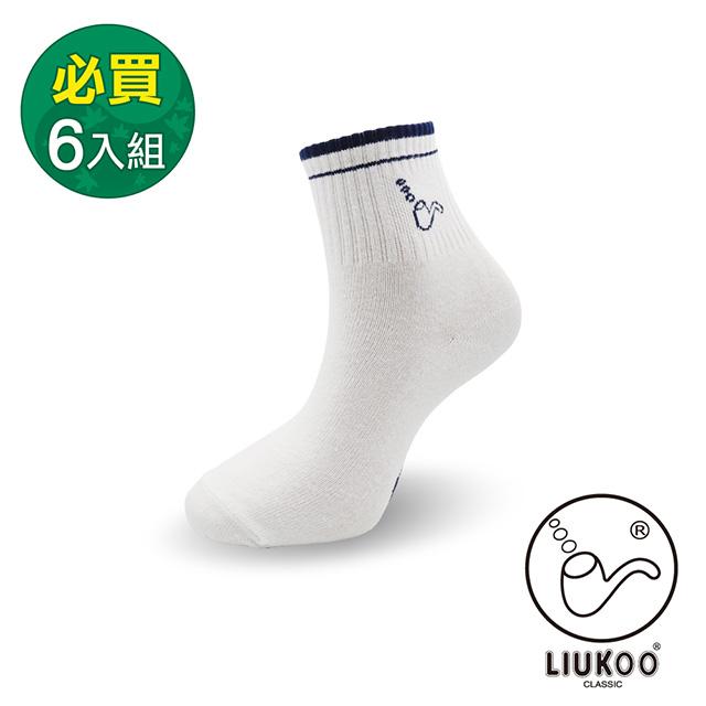 【LIUKOO煙斗】1/2學院中性休閒短襪-6入組(白)