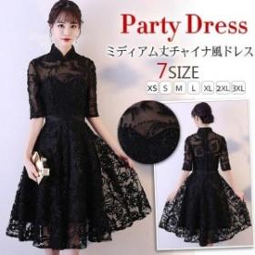 パーティードレス 結婚式 ドレス 成人式 ドレス 同窓会 二次会ドレス ウェディングドレス ブラック パーティドレス チャイナ 膝丈ドレス