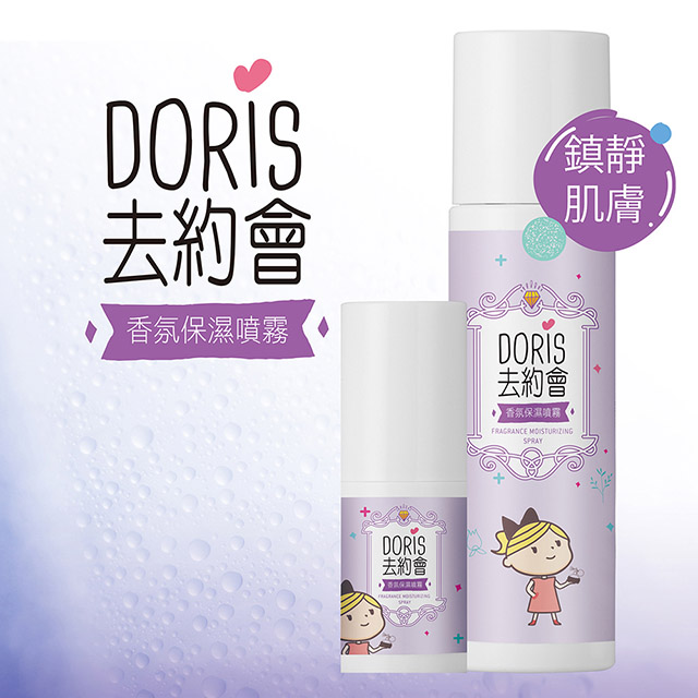 【DORIS】去約會香氛保濕噴霧組(120ml+15ml)