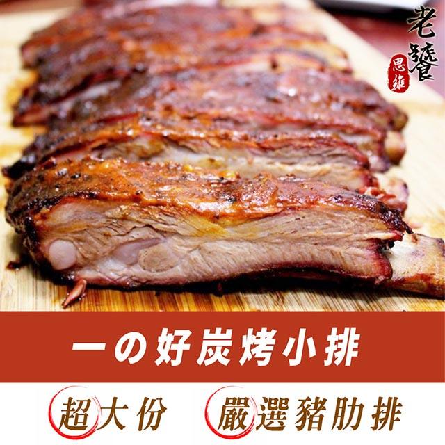 老饕思維-主廚嚴選炭烤豬肋排四入組(900g±50g/包)