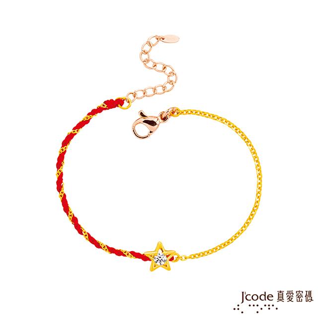J'code真愛密碼  小幸運系列-星星黃金編織繩手鍊捲金繩款