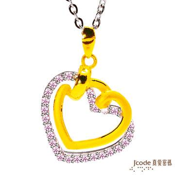 真愛密碼J'code 幸福依戀 純金+925銀墜飾