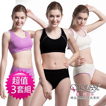 凱芮絲(S-XXL)MIT精品-1501輕量運動內衣3入組(套)  共3色
