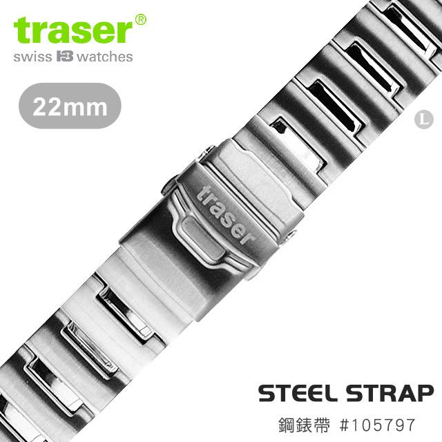 TRASER STEEL STRAP 鋼錶帶 #105797