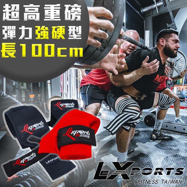 LEXPORTS E-Power 重量腕部支撐護帶(超重磅彈力-強硬型)L100cm-健身護 腕/重訓護 腕