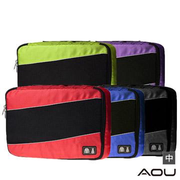 AOU 透氣輕量旅行配件 多功能 萬用包 高質感收納袋66-035B