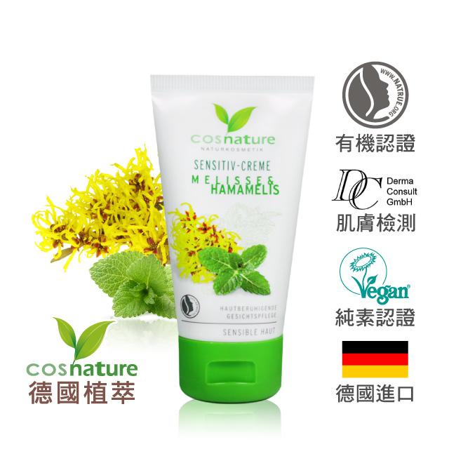 德國植萃 cosnature 香蜂草金縷梅舒緩修復霜 (50ml)