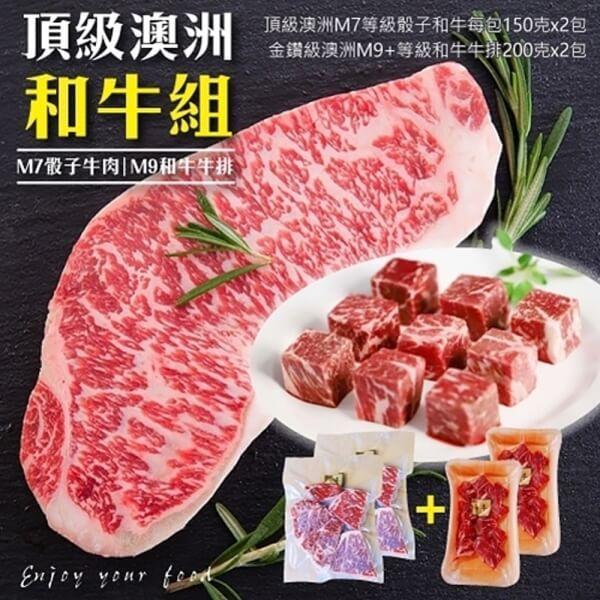 【海肉管家】金鑽級澳洲產M9和牛牛排x2(+澳洲M7等級骰子和牛x2)