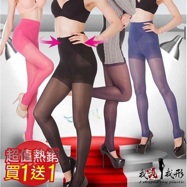 【我塑我形】320丹涼感透膚強塑緊緻美腿健康九分褲(超值二件組)