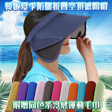 【韓版夏季防曬可折疊空頂遮陽帽】附贈冷感運動毛巾