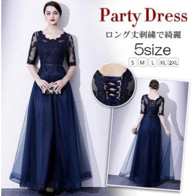 ロングドレス 演奏会 パーティードレス 袖あり パーティードレス 結婚式 ワンピース 二次会 ドレス ウェディング ドレス パーティドレス