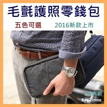 [BAG HOME]毛氈護照零錢包 長夾款 證件包
