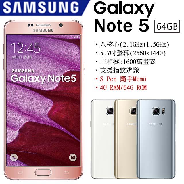 【福利品】SAMSUNG Galaxy Note 5 64GB(N9208)