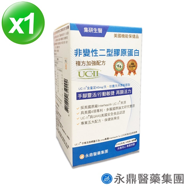 【集研生醫】UCII非變性二型膠原蛋白複方加強膠囊(60粒X1盒組)