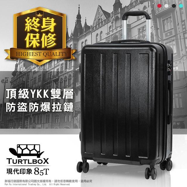 特托堡斯Turtlbox 行李箱 20吋+25吋+29吋旅行箱【尊爵黑】(85T)