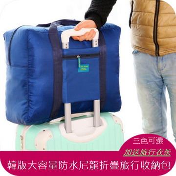 韓版大容量防水尼龍折疊旅行收納包