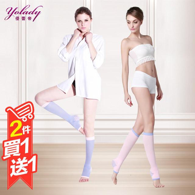【優蕾帝】420D睡眠小腿襪 (買一送一)