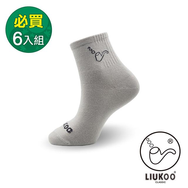 【LIUKOO煙斗】1/2透氣中性休閒短襪-6入組(中灰)
