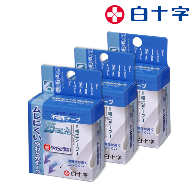 白十字 不織布超透氣低敏膠帶25mmx9M-3入組-醫療用黏性膠帶(未滅菌)