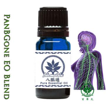 【百翠氏】八脈通複方精油PanBGone EO Blend -10ml(適用spa芳療按摩)