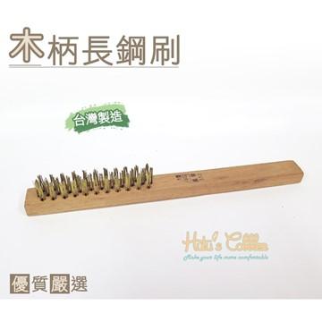 ○糊塗鞋匠○ 優質鞋材 N110 台灣製造 木柄長鋼刷 -支