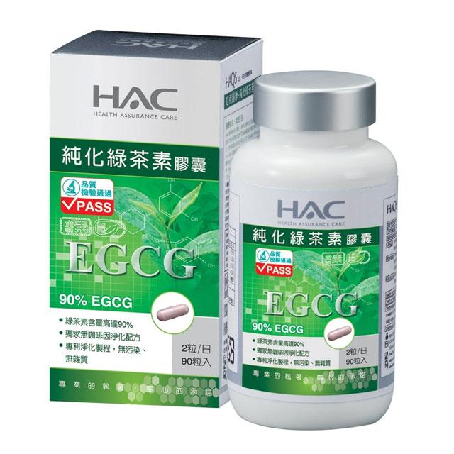 永信 HAC 純化綠茶素膠囊 90粒 瓶