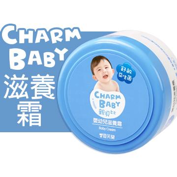 【雪芙蘭-親貝比CHARM BABY】嬰幼兒滋養霜100g