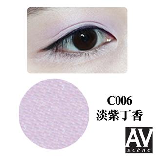 【AVANT SCENE愛芬斯】韓國RUNWAY伸展台訂製眼影(C006 淡紫丁香)