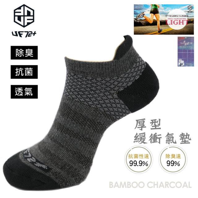 [UF72](三入組)高效竹炭除臭輕壓足弓氣墊運動襪UF913-4深灰/慢跑/綜合運動/戶外運動/郊山