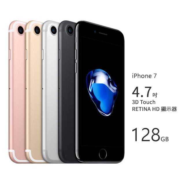 福利品-Apple iPhone 7 128GB
