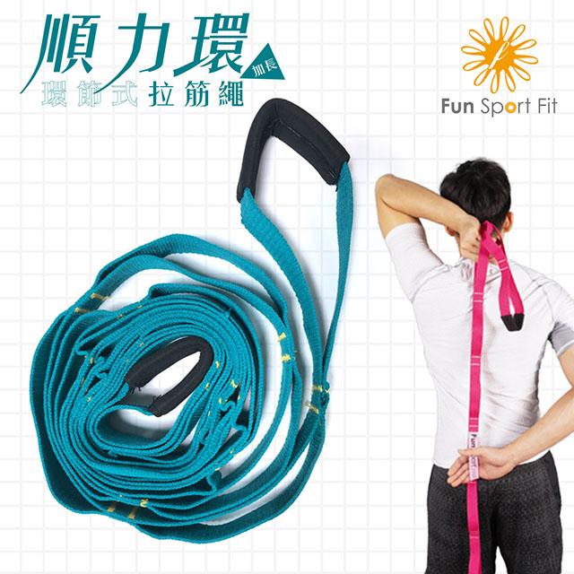 Fun Sport yoga 順力環瑜珈伸展繩(藍綠-2入)/拉筋帶/助展帶/stretch strap/環節式助展帶/瑜珈繩