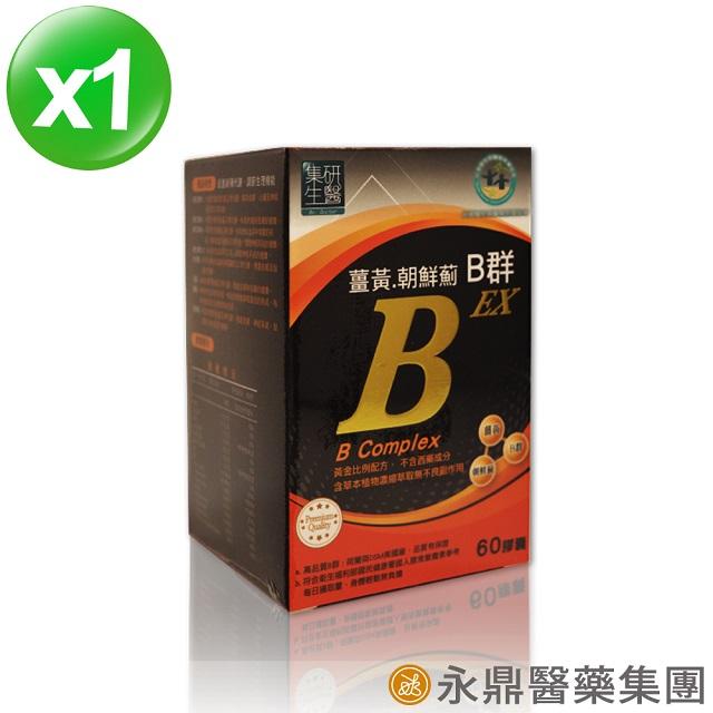 【集研生醫】B群薑黃朝鮮薊EX草本配方 (60粒X1盒組)