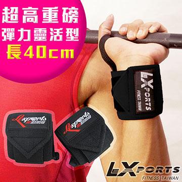 LEXPORTS E-Power 重量腕部支撐護帶(超高重磅彈力-靈活型)L40cm / 健身護 腕/重訓護 腕