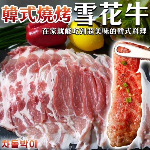 【海肉管家】韓式燒烤豬雪花牛切片(4盒/每盒500g±10%)
