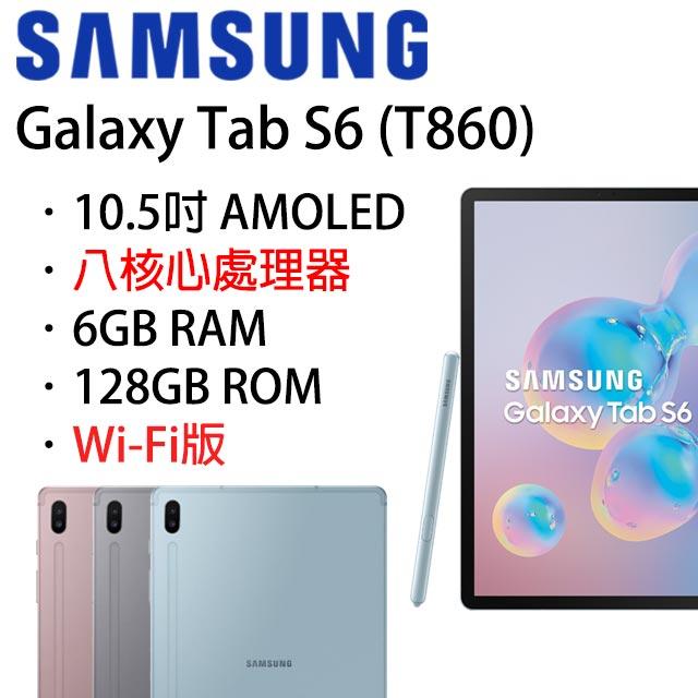 Samsung Galaxy Tab S6 T860 10.5吋 Wi-Fi 平板電腦