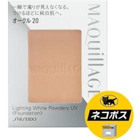 【ネコポス専用】資生堂 マキアージュ ライティング ホワイトパウダリー UV オークル20(レフィル) 10g
