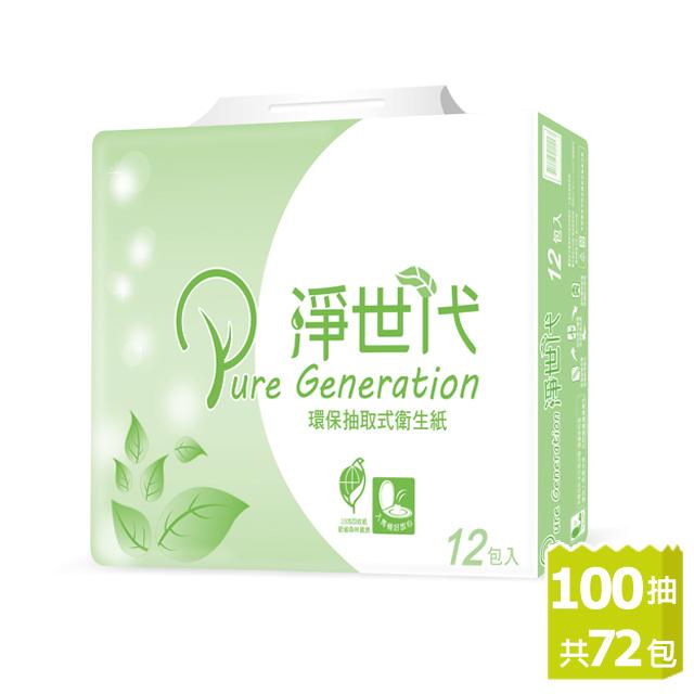 淨世代 環保抽取衛生紙(100抽x12包x6串/箱)