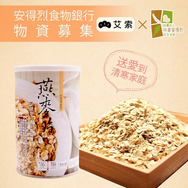 《安得烈x艾索物資募集》養生燕麥片350g/罐(共2罐)