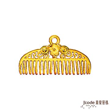 J'code真愛密碼 添妝九寶系列 結髮金梳黃金墜子