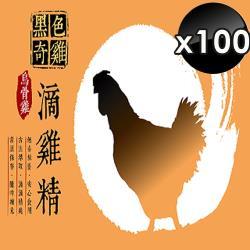 黑色奇雞 古法精萃烏骨雞滴雞精-100入組