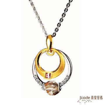 J'code真愛密碼-最幸福項鍊 純金+925銀墜
