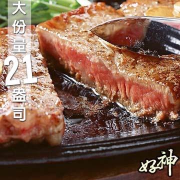 【好神】美國Prime等級穀飼自然牛21盎司嫩肩沙朗牛排4片方便組