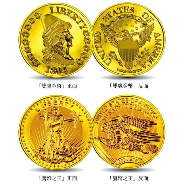 黃金金幣 美國鷹幣 雙鷹金幣 鷹幣之王 純金紀念套幣 紀念收藏送禮