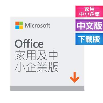 Microsoft Office HB 2019 中小企業 下載版