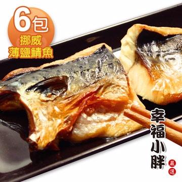 【幸福小胖】挪威薄鹽鯖魚   6包 (210g/包)