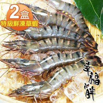 【幸福小胖】鮮凍特級草蝦2盒(10尾/不含冰330g/盒)