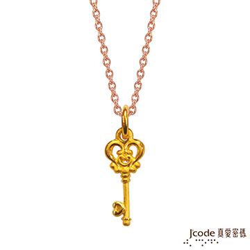 J'code真愛密碼 處女座守護-喬莉塔之魔法鑰匙黃金墜子 送項鍊