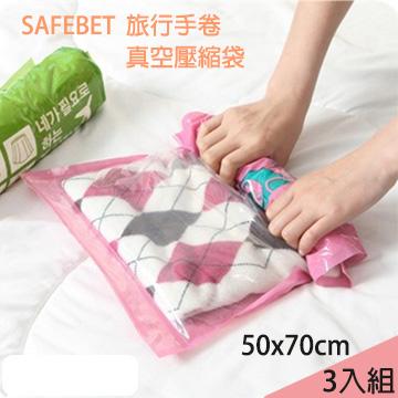 旅行手捲真空壓縮袋50*70cm(3入)